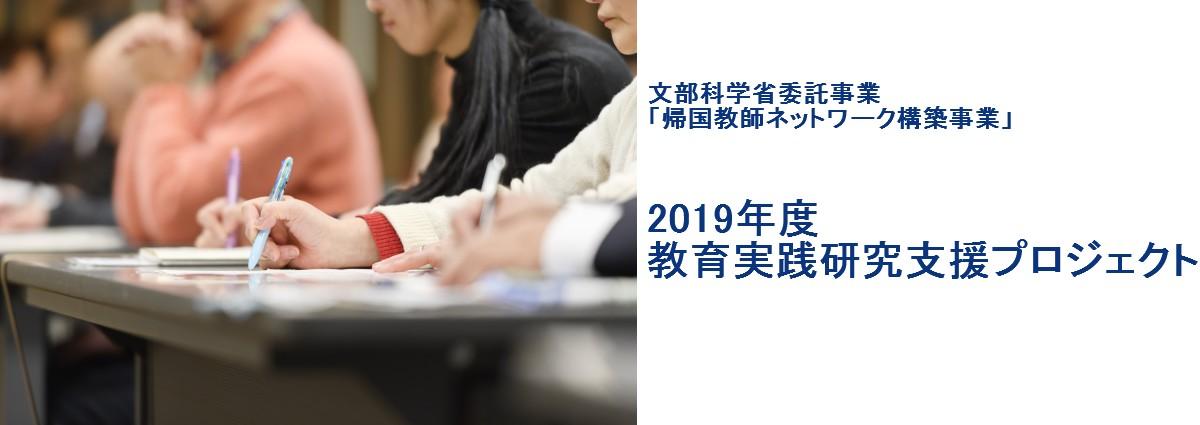 2019年度教育実践研究支援プロジェクト
