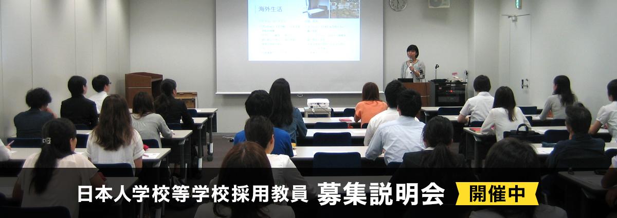 日本人学校等学校採用教員募集説明会