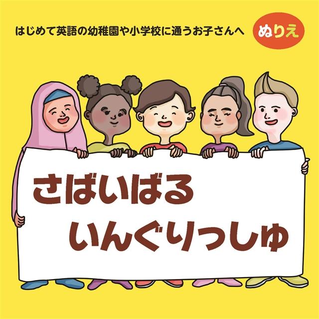 ぬりえ さばいばるいんぐりっしゅ 海外子女教育振興財団コーポレート