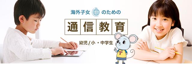 海外子女のための通信教育 海外子女教育振興財団コーポレートサイト
